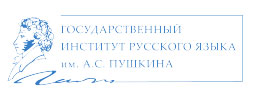 Государственный институт Русского языка им. А.С.Пушкина